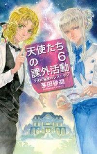 天使たちの課外活動6 テオの秘密のレストラン Kinoppy電子書籍ランキング
