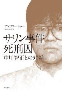 サリン事件死刑囚 中川智正との対話 Kinoppy電子書籍ランキング