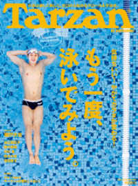 Tarzan(ターザン) 2018年8月9日号 No.746 ― [もう一度、泳いでみよう。] Kinoppy電子書籍ランキング