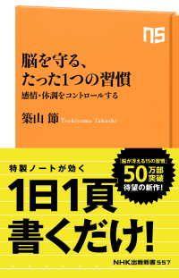 脳を守る、たった1つの習慣 感情・体調をコントロールする Kinoppy電子書籍ランキング
