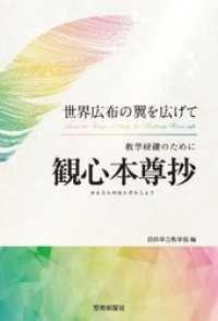 世界広布の翼を広げて 教学研鑽のために「観心本尊抄」 Kinoppy電子書籍ランキング