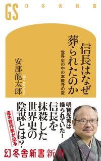 信長はなぜ葬られたのか 世界史の中の本能寺の変 Kinoppy電子書籍ランキング