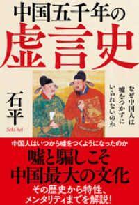 中国五千年の虚言史 なぜ中国人は嘘をつかずにいられないのか Kinoppy電子書籍ランキング