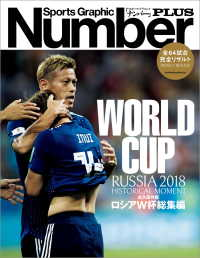 Number PLUS 永久保存版 ロシアW杯総集編 RUSSIA 2018 HISTORICAL MOMENT ― (Sports Graphic Number PLUS) Kinoppy電子書籍ランキング