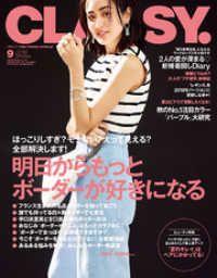 CLASSY.(クラッシィ) 2018年 9月号 Kinoppy電子書籍ランキング