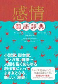 感情類語辞典 Kinoppy電子書籍ランキング