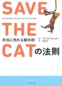 SAVE THE CATの法則 Kinoppy電子書籍ランキング