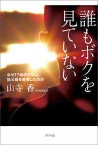 誰もボクを見ていない なぜ17歳の少年は、祖父母を殺害したのか Kinoppy電子書籍ランキング