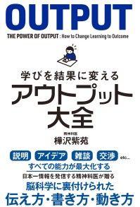 学びを結果に変えるアウトプット大全 Kinoppy電子書籍ランキング