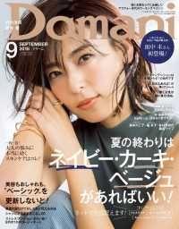 Domani ― 2018年9月号 Kinoppy電子書籍ランキング