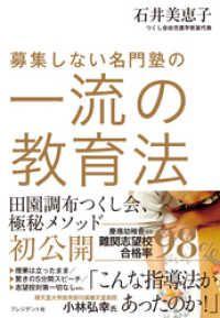 募集しない名門塾の一流の教育法 Kinoppy電子書籍ランキング