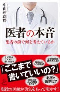 医者の本音 Kinoppy電子書籍ランキング