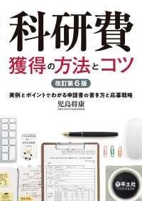 科研費獲得の方法とコツ 改訂第6版 ― 実例とポイントでわかる申請書の書き方と応募戦略 Kinoppy電子書籍ランキング