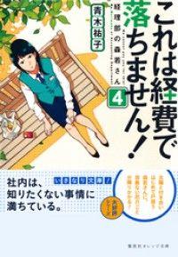 これは経費で落ちません!4 ~経理部の森若さん~ Kinoppy電子書籍ランキング