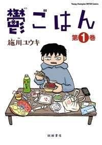 【大増量試し読み版】鬱ごはん 1/施川ユウキ Kinoppy無料コミック電子書籍