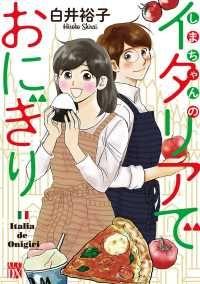 【大増量試し読み版】しまちゃんのイタリアでおにぎり/白井裕子 Kinoppy無料コミック電子書籍