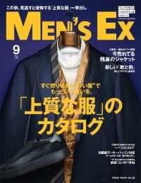 MEN'S EX ― 2018年9月号 Kinoppy電子書籍ランキング