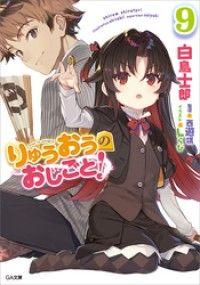 りゅうおうのおしごと!9/Kinoppy人気電子書籍