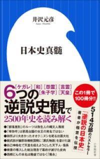 日本史真髄(小学館新書) Kinoppy電子書籍ランキング