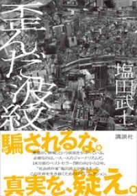 歪んだ波紋/ Kinoppy電子書籍