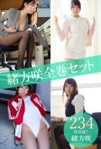 緒方咲全巻セット234枚収録!! 緒方咲 Kinoppy電子書籍ランキング