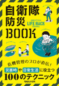 自衛隊防災BOOK Kinoppy電子書籍ランキング