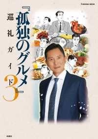 『孤独のグルメ』巡礼ガイド3 Kinoppy電子書籍ランキング