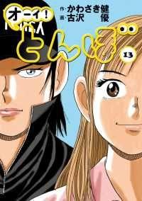 オーイ! とんぼ 第13巻 Kinoppy電子書籍ランキング