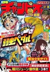 週刊少年チャンピオン2018年37+38号 Kinoppy電子書籍ランキング
