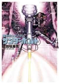 機動戦士ガンダム サンダーボルト ― 12巻 Kinoppy電子書籍ランキング