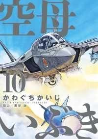 空母いぶき ― 10巻/Kinoppy人気電子書籍