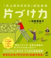 「大人のADHD」のための片づけ力 Kinoppy電子書籍ランキング