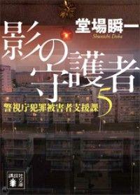 影の守護者 警視庁犯罪被害者支援課5 Kinoppy電子書籍ランキング