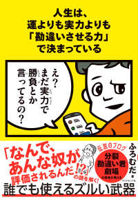 人生は、運よりも実力よりも「勘違いさせる力」で決まっている Kinoppy電子書籍ランキング