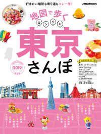 地図で歩く カンタン東京さんぽ2019 Kinoppy電子書籍ランキング