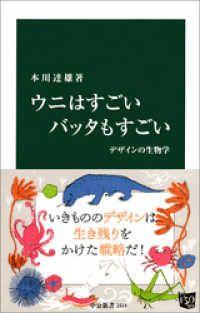 ウニはすごい バッタもすごい デザインの生物学 Kinoppy電子書籍ランキング