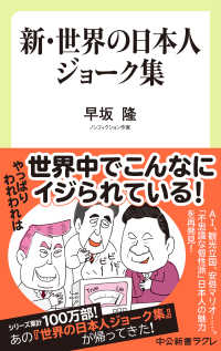 新・世界の日本人ジョーク集 Kinoppy電子書籍ランキング