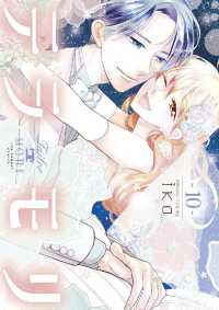 テラモリ ― 10巻 Kinoppy電子書籍ランキング