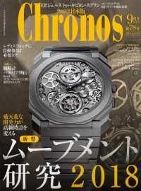クロノス日本版 ― no.078 Kinoppy電子書籍ランキング
