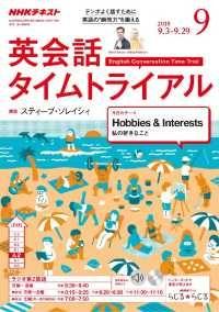 NHKラジオ 英会話タイムトライアル ― 2018年9月号 Kinoppy電子書籍ランキング