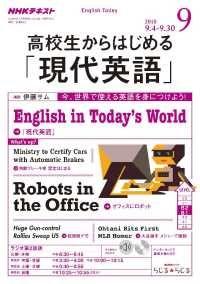 NHKラジオ 高校生からはじめる「現代英語」 ― 2018年9月号 Kinoppy電子書籍ランキング