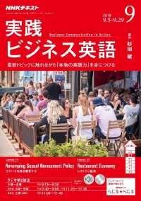 NHKラジオ 実践ビジネス英語 ― 2018年9月号 Kinoppy電子書籍ランキング