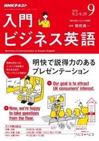 NHKラジオ 入門ビジネス英語 ― 2018年9月号 Kinoppy電子書籍ランキング