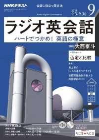 NHKラジオ ラジオ英会話 ― 2018年9月号 Kinoppy電子書籍ランキング