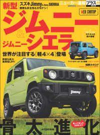ニューカー速報プラス 第63弾 SUZUKI ジムニー&ジムニーシエラ Kinoppy電子書籍ランキング