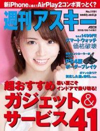 週刊アスキー No.1191(2018年8月14日発行) Kinoppy電子書籍ランキング