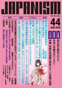 ジャパニズム 44 Kinoppy電子書籍ランキング