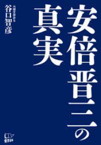 安倍晋三の真実 Kinoppy電子書籍ランキング
