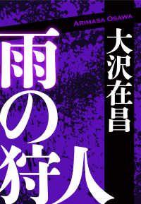 雨の狩人/ Kinoppy電子書籍