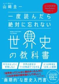 一度読んだら絶対に忘れない世界史の教科書 公立高校教師YouTuberが書いた Kinoppy電子書籍ランキング